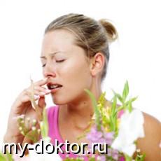 Аллергия. Врага надо знать в лицо - MY-DOKTOR.RU