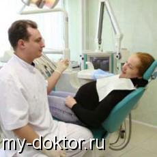 Анестезия в стоматологии на ранних сроках беременности