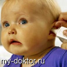 Болит в ухе, что делать - MY-DOKTOR.RU