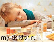 Чем опасен грипп для детей - MY-DOKTOR.RU