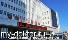 Государственная стоматология в Хэйхэ - MY-DOKTOR.RU