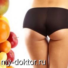 Диета против целлюлита. Принципы, помогающие сократить избыточные жировые отложения - MY-DOKTOR.RU
