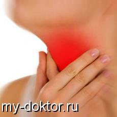 Эффективные методы лечения заболеваний горла - MY-DOKTOR.RU