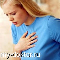 Если у вас болит сердце - MY-DOKTOR.RU