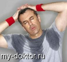 Гипергидроз подмышек и ладоней - варианты лечения - MY-DOKTOR.RU