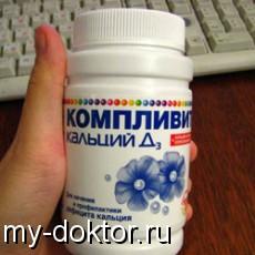�������� �������, ��� ��������� ��������� - MY-DOKTOR.RU