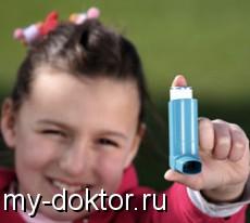 Ингаляционные провокационные пробы - MY-DOKTOR.RU