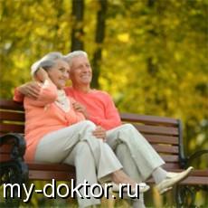 Как дожить до 100 лет? - MY-DOKTOR.RU