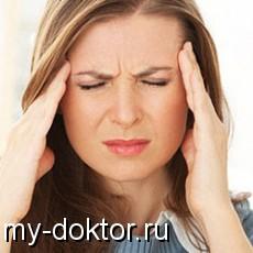 Как избавиться от головной боли? - MY-DOKTOR.RU