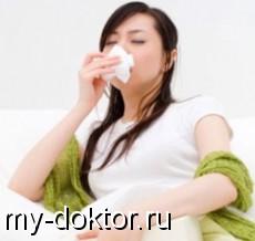 Как лечить простуду при беременности - MY-DOKTOR.RU