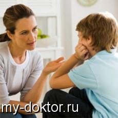 Как можно изменить отношения с ребенком? - MY-DOKTOR.RU