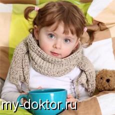 Как не дать заболеть гриппом и простудой детям? - MY-DOKTOR.RU