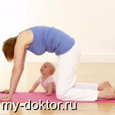 Как похудеть после родов и ускорить метаболизм? - MY-DOKTOR.RU