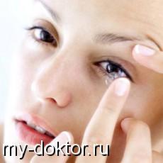 Как выбрать контактные линзы на каждый день? - MY-DOKTOR.RU