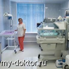 Как выбрать роддом - MY-DOKTOR.RU