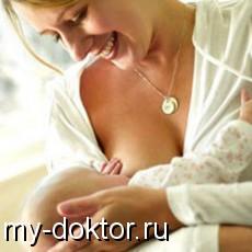 Как восстановить лактацию - MY-DOKTOR.RU