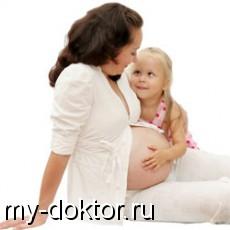 Когда рожать второго ребенка? - MY-DOKTOR.RU