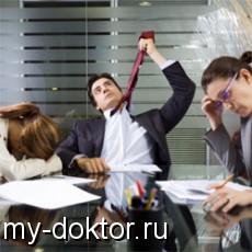 Конфликты в рабочем коллективе и их решение - MY-DOKTOR.RU