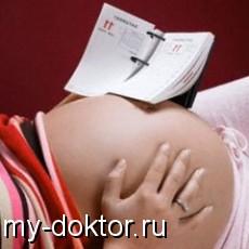 Консультация акушера-гинеколога (вопрос-ответ) - MY-DOKTOR.RU