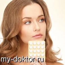 Контрацепция в XXI веке - MY-DOKTOR.RU