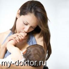Кормим грудью (вопрос-ответ) - MY-DOKTOR.RU