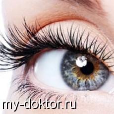 Ламинирование ресниц - MY-DOKTOR.RU