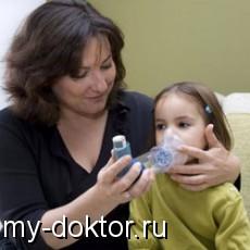 Лечение бронхиальной астмы у детей в стационаре на дому - MY-DOKTOR.RU