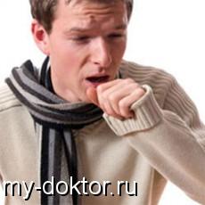 Лечение бронхита народными средствами - MY-DOKTOR.RU