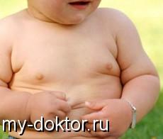 Лечение детского ожирения - MY-DOKTOR.RU
