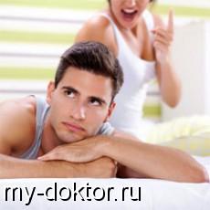 Лечение импотенции в домашних условиях - MY-DOKTOR.RU