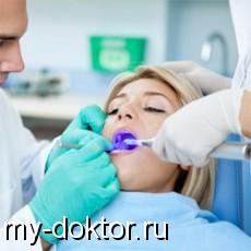 Лечение кариеса зубов с использованием методики ICON и другие неинвазивные методики при начальном кариесе - MY-DOKTOR.RU