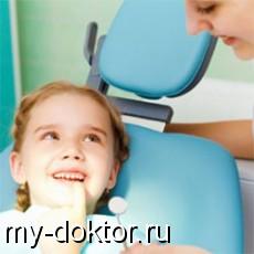 Лечение пульпита у детей - MY-DOKTOR.RU