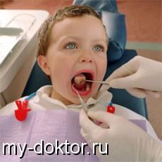 Лечение стоматита - MY-DOKTOR.RU