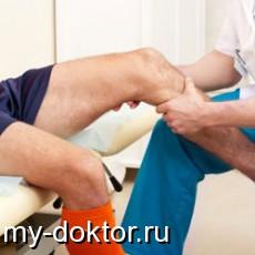 Лечимся правильно. Вопросы врачам (вопрос-ответ) - MY-DOKTOR.RU