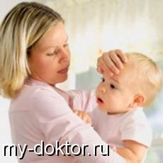 Лекарственное лечение повышенной температуры у малышей - MY-DOKTOR.RU