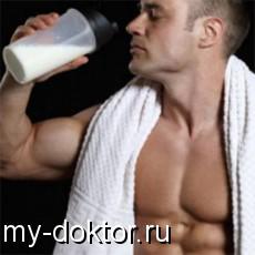 Лучшее спортивное питание - MY-DOKTOR.RU