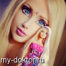 Макияж Валерии Лукьяновой. Макияж Барби (кукольный) - MY-DOKTOR.RU