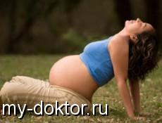Мои активные 9 месяцев беременности (из жизни) - MY-DOKTOR.RU