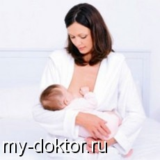 На вопросы по грудному вскармливанию ответит наш специалист по лактации (вопрос-ответ) - MY-DOKTOR.RU