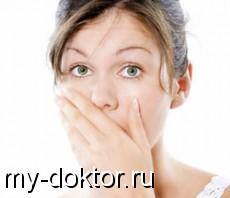 Неприятный запах изо рта. В чем кроется причина. Как избавиться от несвежего дыхания - MY-DOKTOR.RU