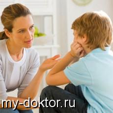 Нужны ли строгие меры воспитания? - MY-DOKTOR.RU