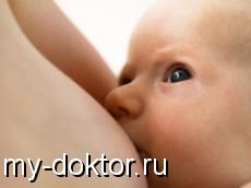 Осторожно: лактостаз! - MY-DOKTOR.RU