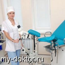 Отвечает гинеколог (вопрос-ответ) - MY-DOKTOR.RU