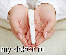 Первые признаки беременности на ранних сроках. - MY-DOKTOR.RU