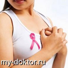 Первые симптомы рака груди - MY-DOKTOR.RU
