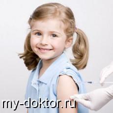 Подготовка ребенка к прививке - MY-DOKTOR.RU