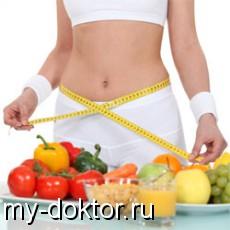 Положительные и отрицательные стороны диеты - MY-DOKTOR.RU
