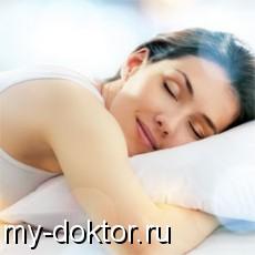 Положительные последствия крепкого сна - MY-DOKTOR.RU