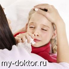 Причины аденовирусной инфекции, симптомы и особенности лечения - MY-DOKTOR.RU