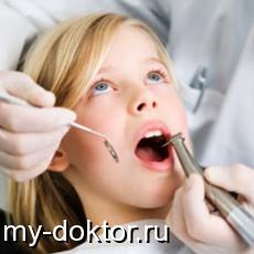 Причины воспаления десен - MY-DOKTOR.RU